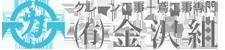求人・採用特設サイト/有限会社金沢組(福岡)